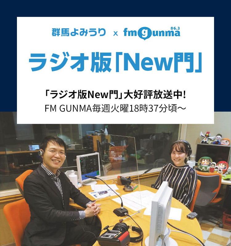 FM GUNMA 毎週火曜日18時37分頃からラジオ版NEW門大好評放送中!